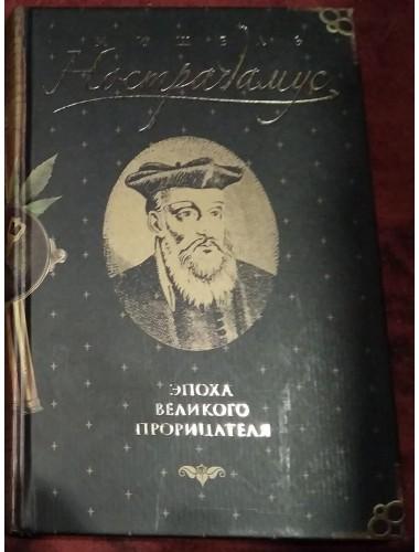 Мишель Нострадамус: Эпоха великого прорицателя (2006)
