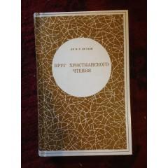 Круг христианского чтения (1990)