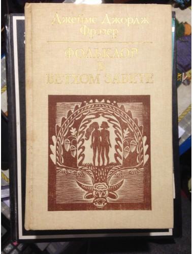 Фольклор в Ветхом Завете (1985)