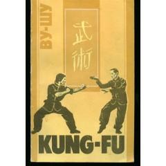 Ву-Шу (Kung-Fu). Рекомендации для начинающих (1990)