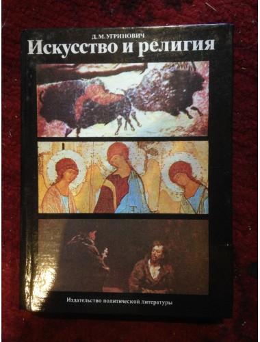 Искусство и религия (1982)