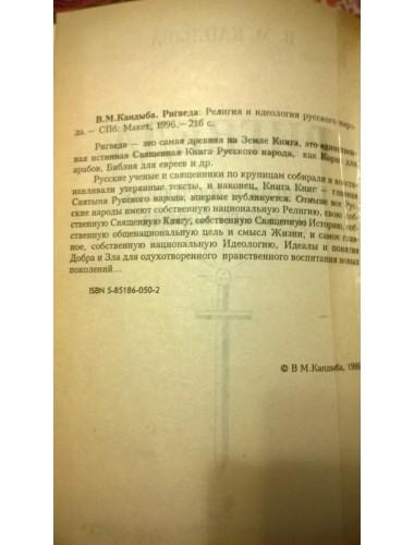 Ригведа: Религия и идеология русского народа (1996)