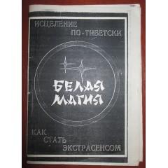 Белая магия, или Как стать экстрасенсом (Исцеление по-тибетски) (1990)