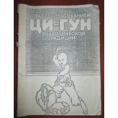 Управление дыханием ци-гун в шаолиньской традиции (1990)