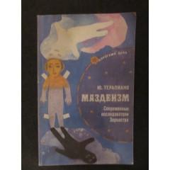 Маздеизм (1992)