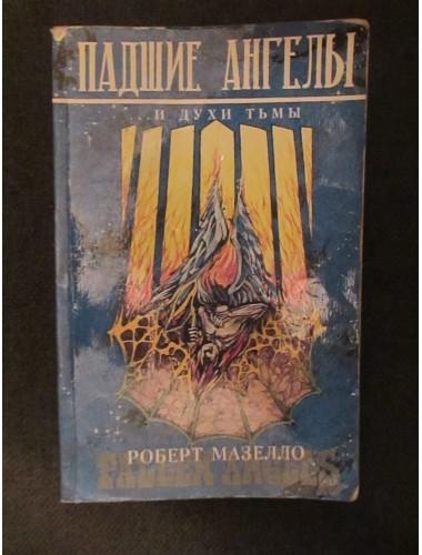 Падшие ангелы …и духи тьмы (1995)