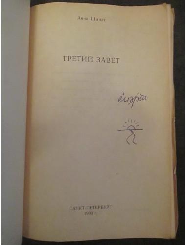 Третий Завет (1993)