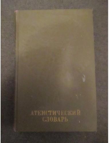 Атеистический словарь (1983)