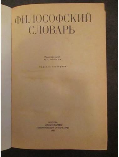 Философский словарь (1981)