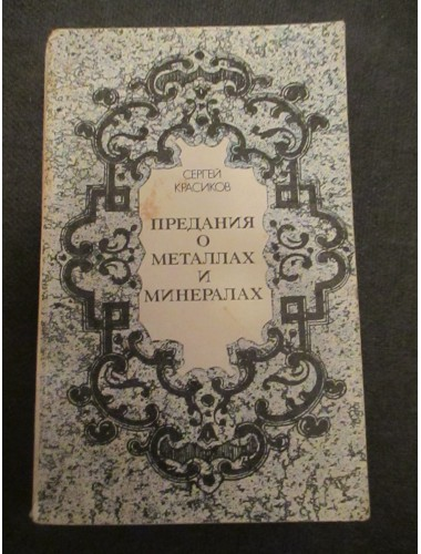 Предания о металлах и минералах (1994)