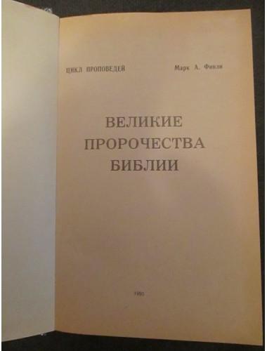 Великие пророчества Библии (1995)