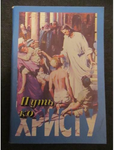 Путь ко Христу (1993)