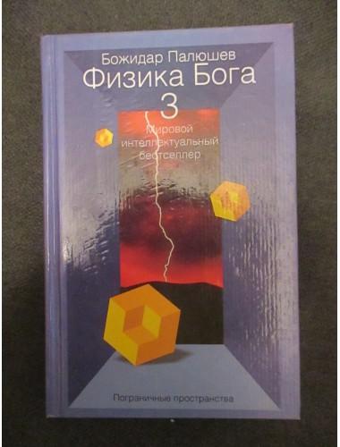Физика Бога 3. Пограничные пространства (2003)