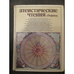 Атеистические чтения (1981)