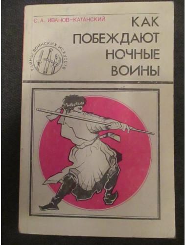 Как побеждают ночные воины: русские ниндзя (1993)