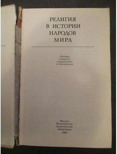 Религия в истории народов мира (1986)