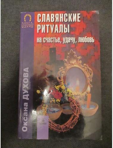 Славянские ритуалы на счастье, удачу, любовь (2003)