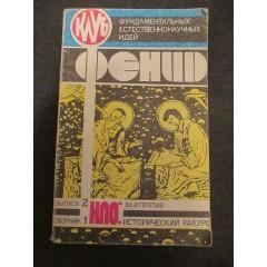 НЛО: За и против (выпуск 2, сборники 1-3) (1990-1991)