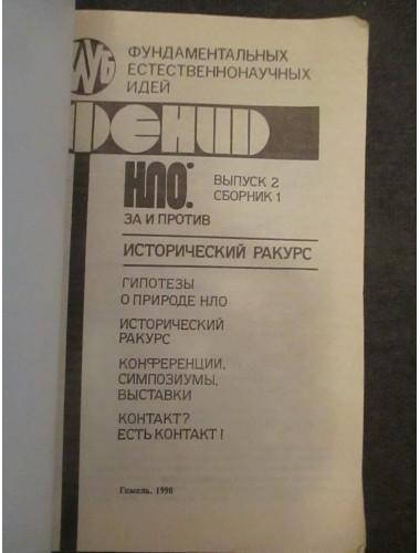 ФЕНИД (выпуск 1, выпуск 2.1-2.3) (1990-1991)