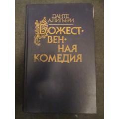 Божественная комедия (1982, 1987)