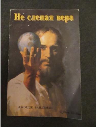 Не слепая вера (1992)
