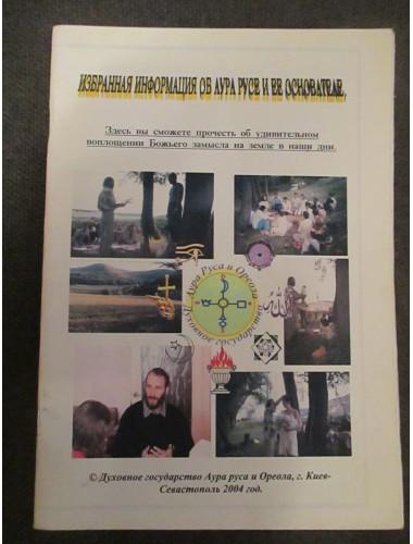 Избранная информация об Аура Русе и её основателе (2004)