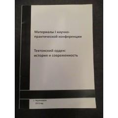 Тевтонский орден: история и современность (2011)