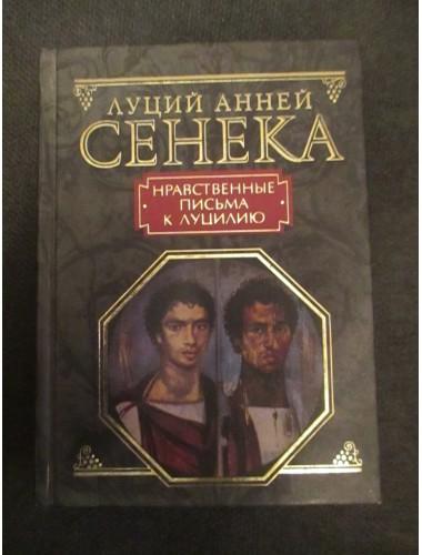 Нравственные письма к Луцилию (2001)