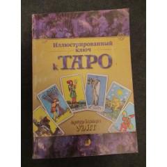 Иллюстрированный ключ к Таро (2002)