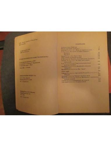 АУМ. Синтез мистических учений Запада и Востока (комплект из 3 книг) (1990)