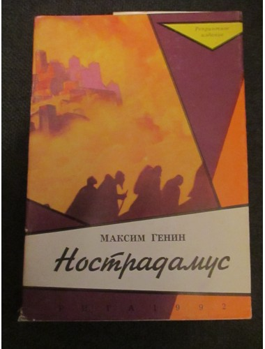 Нострадамус: Пророк европейской истории (1992)