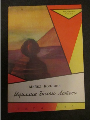 Идиллия Белого Лотоса (1991)