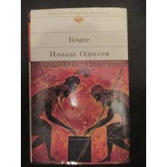 Одиссея. Илиада (2006)