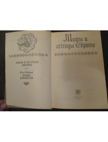 Мифы и легенды Европы (1994)