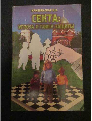 Секта: угроза и поиск защиты (1999)