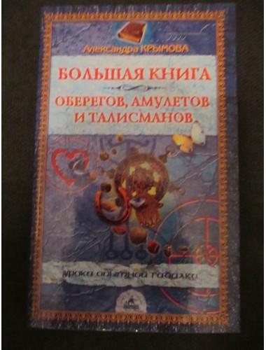 Большая книга оберегов, амулетов и талисманов (2004)
