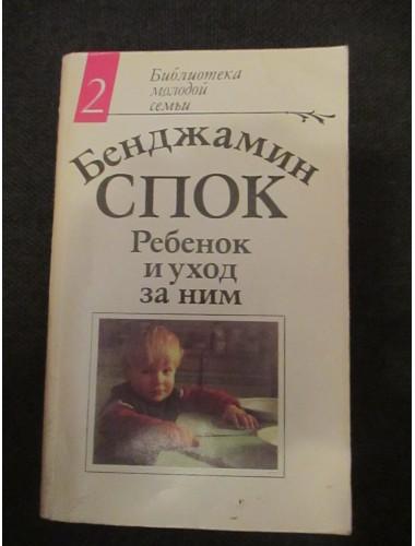 Ребёнок и уход за ним (1992)