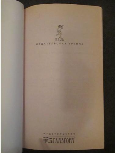 Записки долькой сыра, или Игрухи от Ауки, не имеющие никакой пользы и поэтому важные для жизни (2006)