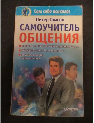 Самоучитель общения (2000)