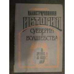 Иллюстрированная история суеверий и волшебства от древности до наших дней (1993)