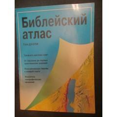 Библейский атлас (1995)