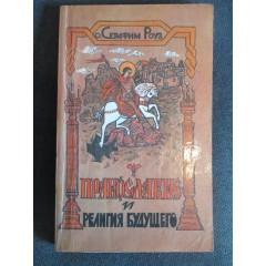 Православие и религия будущего (1991)