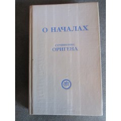 О началах (1993)