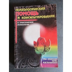 Психологическая помощь и консультирование в практической психологии (1998)