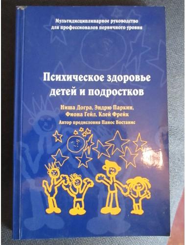 Психическое здоровье детей и подростков (2007)