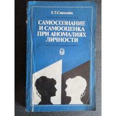 Самосознание и самооценка при аномалиях личности (1989)