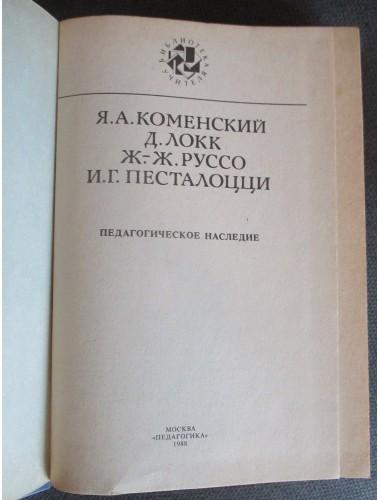 Педагогическое наследие (1988)