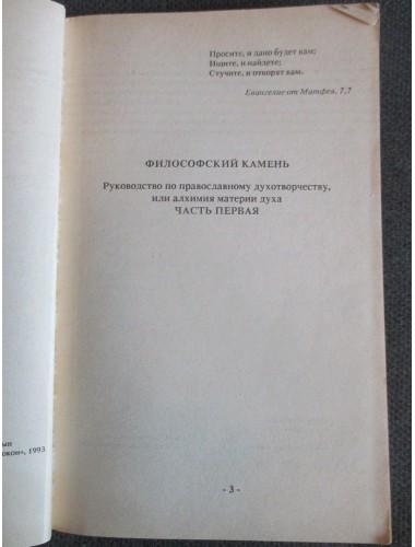 Философский камень (1993)