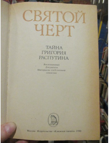 Святой черт. Тайна Григория Распутина (1990)