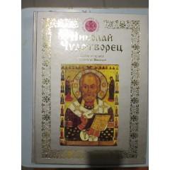 Николай Чудотворец: Житие и чудеса святителя Николая, архиепископа Мирликийского (2002)